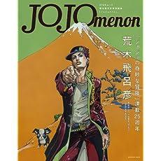 JOJOmenon (集英社ムック)