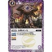 奇獣ガンQ C バトルスピリッツ ウルトラ怪獣超決戦 bsc24-018