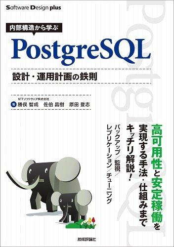 ������¤����ؤ�PostgreSQL �߷ס����ѷײ��Ŵ§ (Software Design plus)