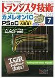 トランジスタ技術 2013年 07月号 [雑誌]