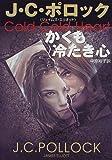 かくも冷たき心 (ハヤカワ文庫NV)