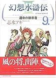 幻想水滸伝3-運命の継承者 9 (9) (MFコミックス)
