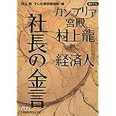 カンブリア宮殿 村上龍×経済人 社長の金言 (日経ビジネス人文庫)