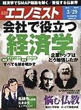 エコノミスト 2016年 3/29 号 [雑誌]