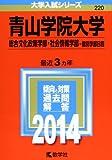 青山学院大学(総合文化政策学部・社会情報学部-個別学部日程) (2014年版 大学入試シリーズ)