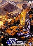 ∀ガンダム 3 [DVD]