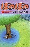 ぼのぼの(19) (バンブーコミックス 4コマセレクション)
