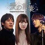 愛の言葉 オリジナル・サウンドトラック(DVD付)