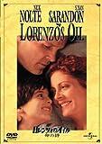 ロレンツォのオイル/命の詩