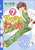 ガウガウわー太 7 新装版 (IDコミックス REXコミックス)