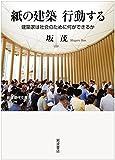 サムネイル:坂茂の書籍『紙の建築 行動する――建築家は社会のために何ができるか』