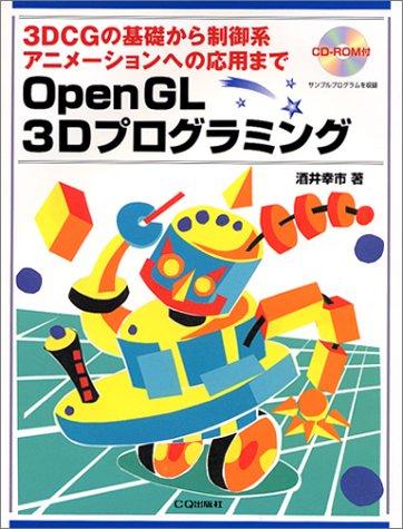OpenGL 3Dプログラミング