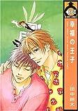 幸福の王子 / 田中 鈴木 のシリーズ情報を見る