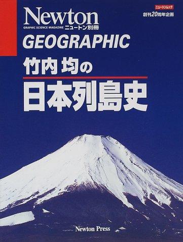 竹内均の日本列島史 (ニュートンムック―Geographic)