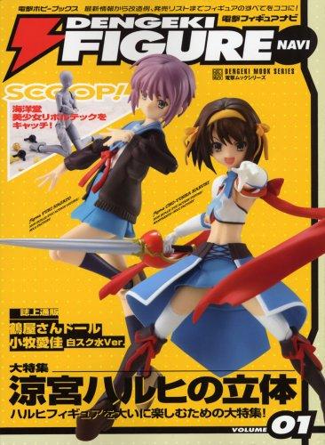 電撃フィギュアナビ volume 01 (電撃ムックシリーズ)