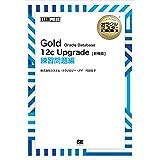 オラクルマスター教科書 Gold Oracle Database 12c Upgrade[新機能] 練習問題編