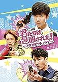 君たちは包囲された!-アクシデント・ラブ-DVD&Blu-ray SET1