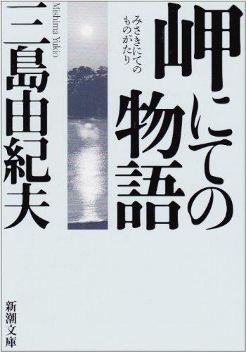 岬にての物語 (新潮文庫 (み-3-26))