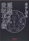 悪魔くん世紀末大戦 (Legend archives―Comics)