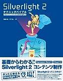 Silverlight2 テクニックバイブル―WebデザインのためのSilverlight2