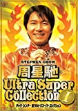 チャウ・シンチー 超ウルトラスーパーコレクション I[DVD]