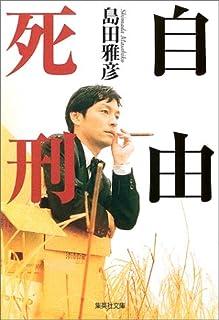 自由死刑 (集英社文庫)