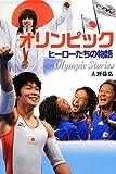 オリンピック ヒーローたちの物語 (ポプラ社ノンフィクション)