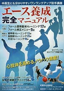 エース養成完全マニュアル (B・B MOOK 1348)
