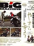 BiG MACHINE (ビッグマシン) 2006年 06月号 [雑誌]