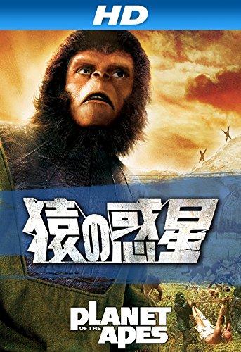 猿の惑星 (吹替版)