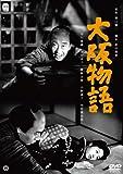 Image de 大阪物語 [DVD]