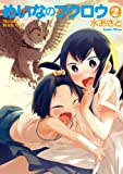 めいなのフクロウ  2 (バンチコミックス)