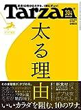 Tarzan (ターザン) 2016年 4月28日号 No.693 [雑誌]