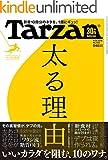 Tarzan (ターザン) 2016年 4月28日号 No.693 [雑誌] ランキングお取り寄せ