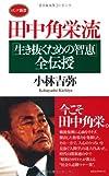 田中角栄流「生き抜くための智恵」全伝授 (ロング新書)