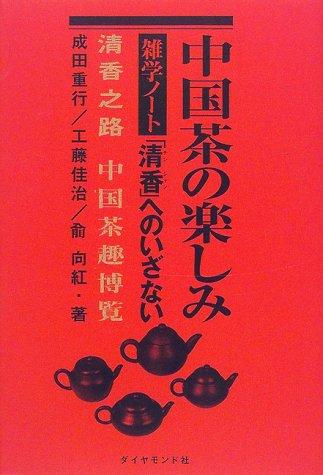 中国茶の楽しみ雑学ノート