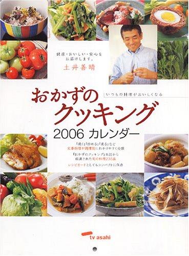 土井善晴の毎日のおかずがおいしくできる おかずのクッキングカレンダー 2006  (壁掛型)