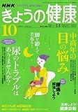 NHK きょうの健康 2006年 10月号 [雑誌]