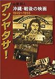アンヤタサ!—戦後・沖縄の映画1945‐1955