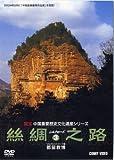 麦積山石窟/蘭州/嘉峪関 [絲綢之路シルクロード3] [DVD]