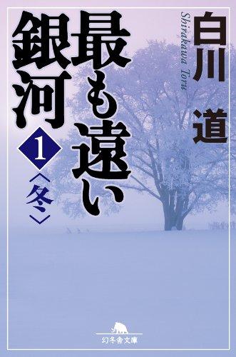 最も遠い銀河〈1〉冬 (幻冬舎文庫)