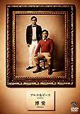 博愛 [DVD] -
