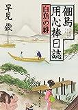 佃島用心棒日誌 白魚の絆 (角川文庫)