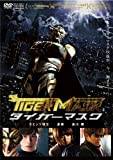 タイガーマスク[DVD]