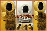 キャットロボット ( リッターロボ) ベージュ