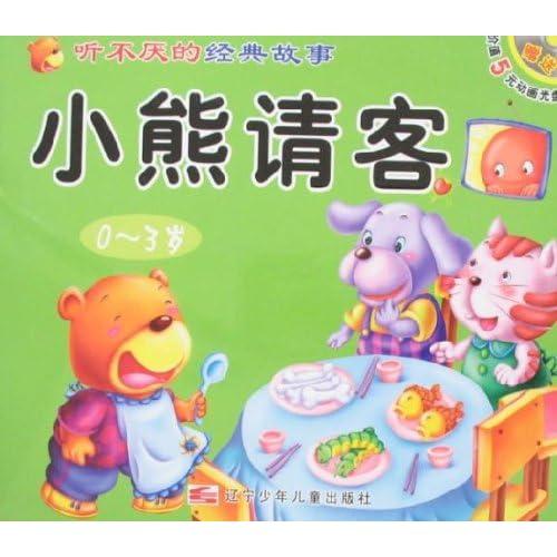 听不厌的经典故事-小熊请客/守株待兔(附盘)