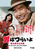 松竹 寅さんシリーズ 男はつらいよ 寅次郎かもめ歌 [DVD]