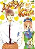 イタズラなKiss 2 (フェアベルコミックス CLASSICO)