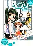 有限会社ベンリー (IDコミックス 4コマKINGSぱれっとコミックス) (IDコミックス 4コマKINGSぱれっとコミックス)