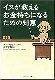 イヌが教えるお金持ちになるための知恵 (ソフトバンク文庫NF)